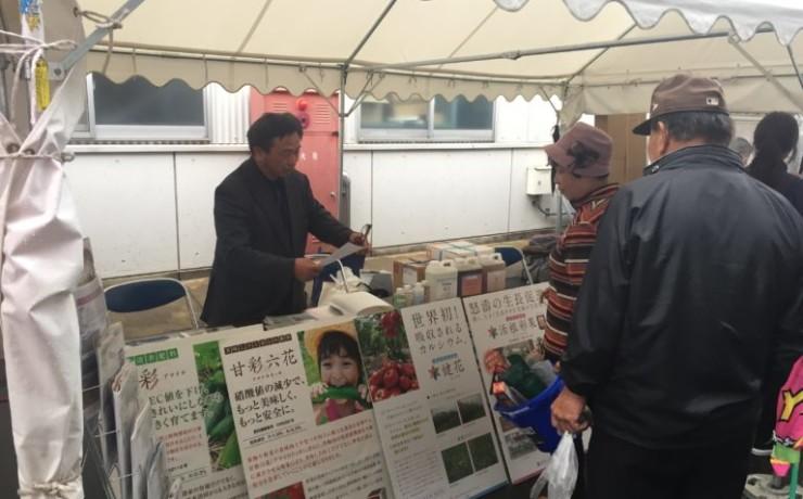 JA水戸主催の展示会2