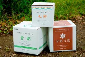 《お得なセット販売!》甘彩六花・甘彩【10kgボックス】七彩【5kgボックス】